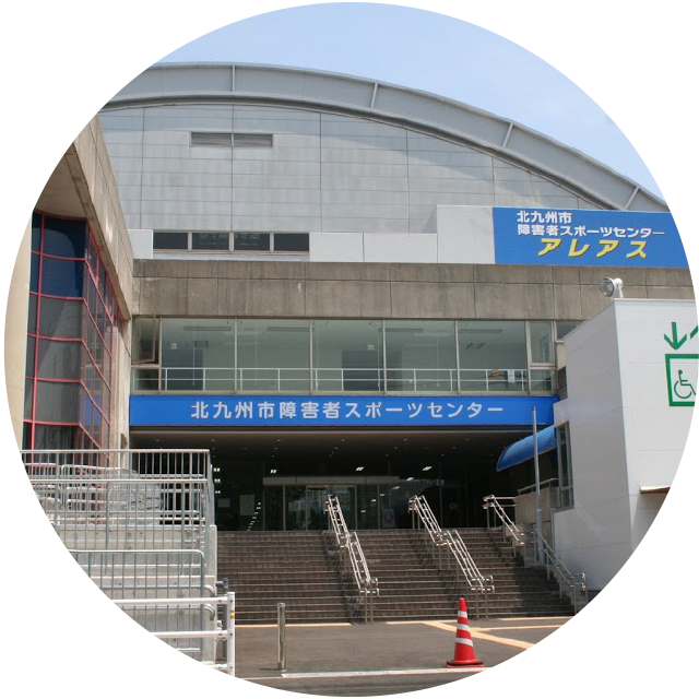 Kitakyushu Sports Center for the Disabled